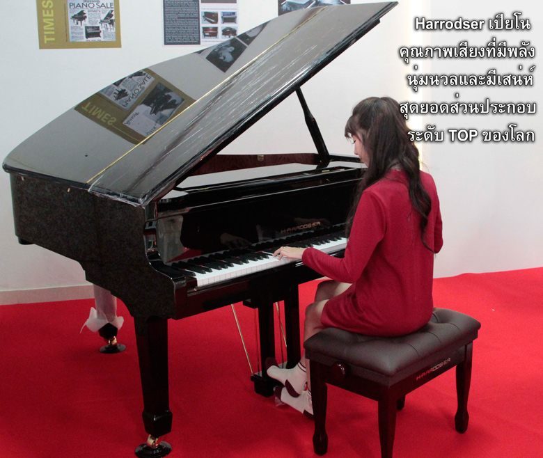 เปียโน Harrodser Upright Piano รุ่น H-1 คุณภาพสูง จากเยอรมัน ราคาพิเศษ