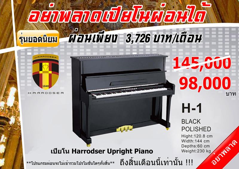 โปรโมชั่นเปียโน