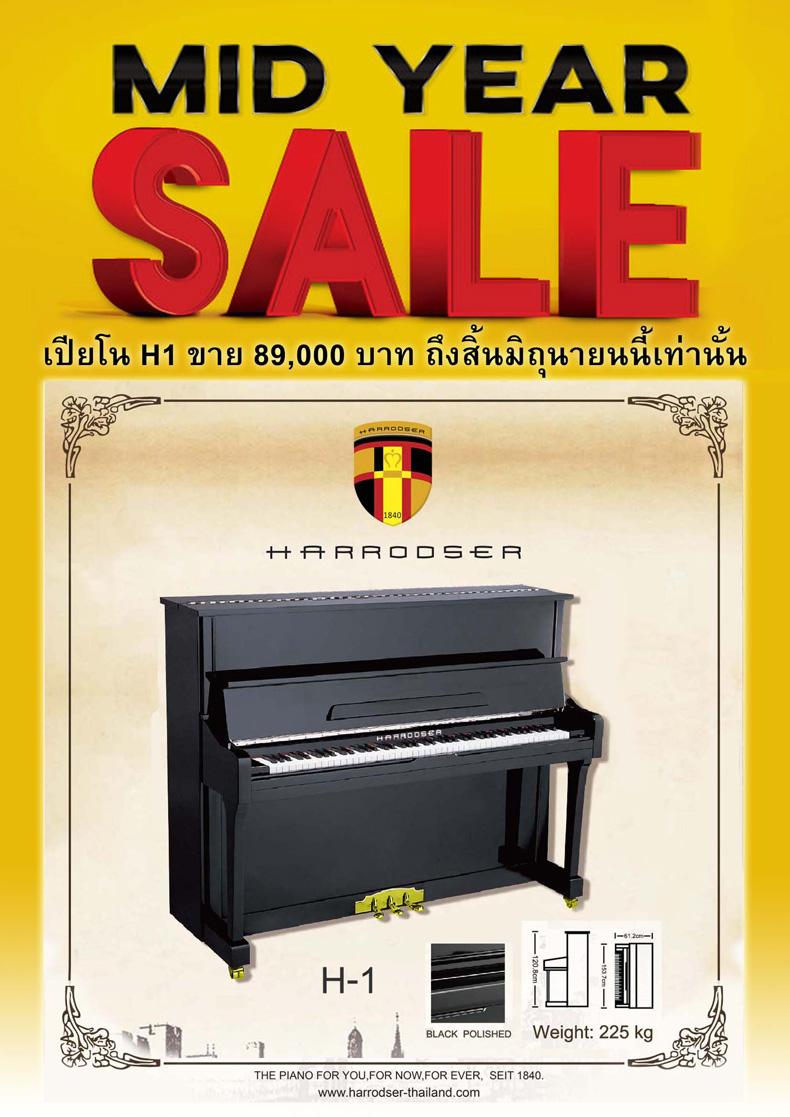 เปียโน Harrodser Upright Piano รุ่น H-1 คุณภาพสูง จากเยอรมัน
