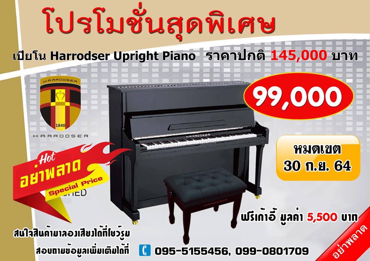 โปรโมชั่นเปียโน 9-64